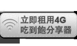 立即租用中國4G分享器
