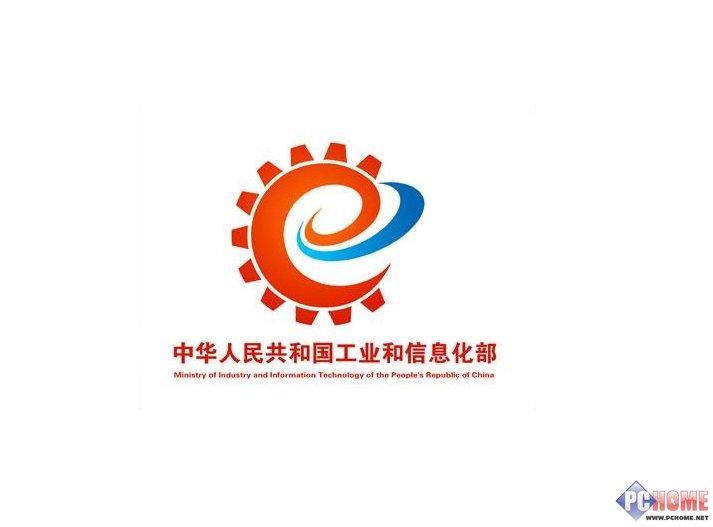 中國上網 工信部