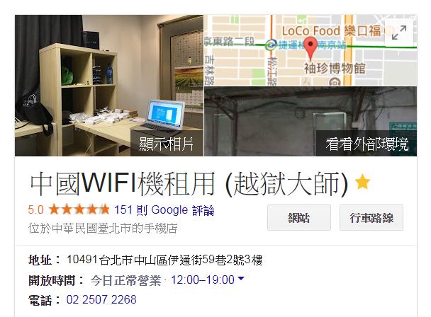 中國wifi 五星好評 推薦