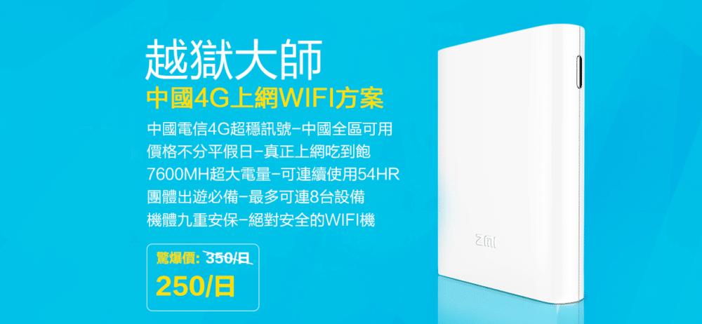 中國4Gwifi機分享器
