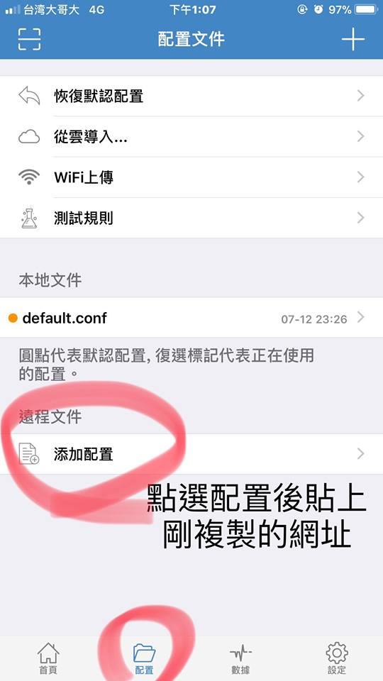 shadowrocket 蘋果IOS 中國上網付費VPN APP 90元搞定SSR