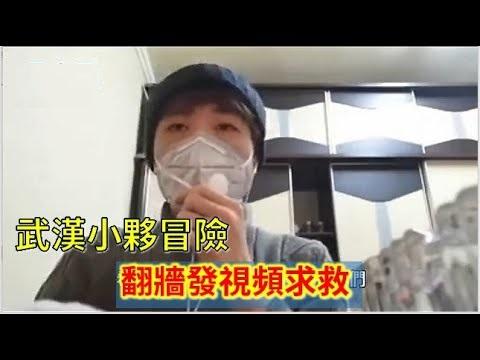 武漢肺炎 VPN