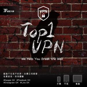 越獄大師VPN
